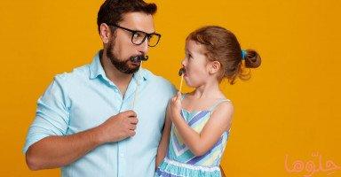 دور الأب في تربية ابنته