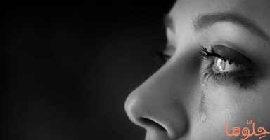 الدموع في المنام وتفسير رؤية الدمع بالتفصيل