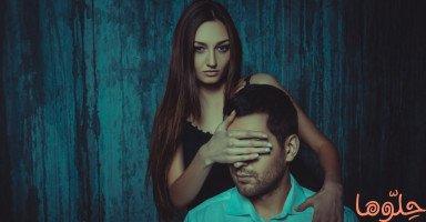 مفهوم الغيرة الزوجية