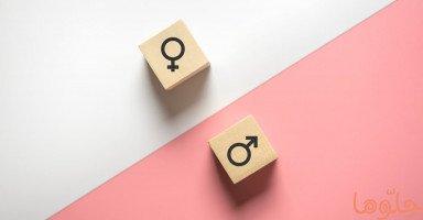 تحليل مفهوم الصداقة بين الجنسين وتطوره