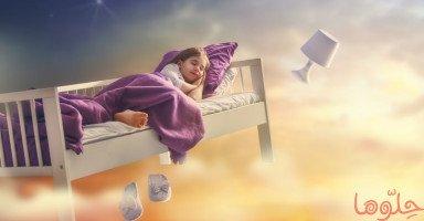 الأحلام ودورها في عملية النوم والصحة النفسية