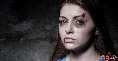 تعنيف المرأة وأسباب ممارسة العنف ضد المرأة