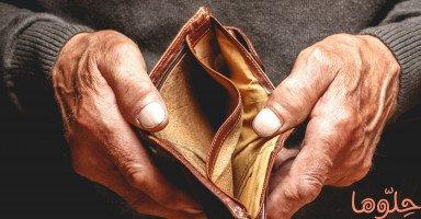 كيف أتخلص من الفقر؟