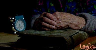 أسباب ضعف الذاكرة لدى المسنين