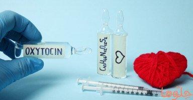 فوائد ومضار هرمون الأوكسيتوسين