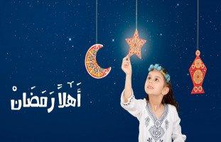 صيام الأطفال في شهر رمضان المبارك