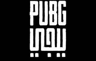 ما هي لعبة ببجي Pubg وما هي مخاطرها؟