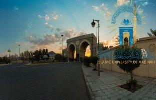 الجامعة الإسلامية في المدينة المنورة