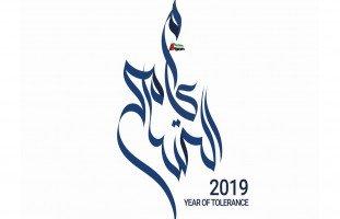 عام التسامح 2019 في دولة الإمارات... مبادرات وتشريعات لترسيخ قيم التسامح في الإمارات والعالم