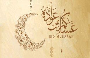 حتى يكون العيد سعيداً... نصائح للسعادة الأسرية وتجنب الخلافات في العيد