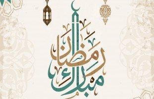 رمضان شهر النِّعم والعطاء
