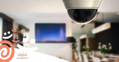 كاميرات المراقبه بالبيت لي أم للخدم