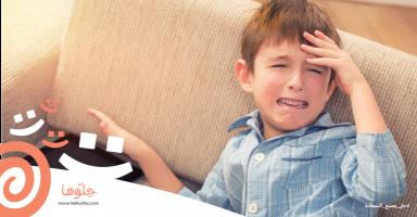 بكاء طفلي المستمر للحصول على ما يريد