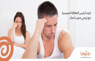 كيف أمارس العلاقة الحميمية مع زوجي بدون شجار