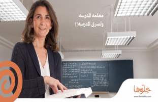 معلمه المدرسه وتسرق المدرسه!!