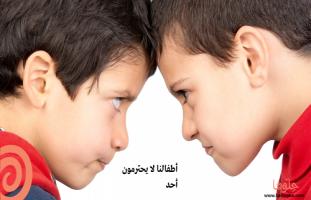 الاحترام عند الاطفال في عائلتنا مفقود