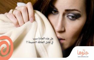 العاده السريه عند الفتيات هل تؤثر على الحياه الزوجيه