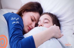 كيف أفصل ابني عني في غرفة النوم