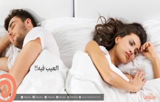 هل هي مشاكل عاديه بين الزوجين في بداية زواجهم