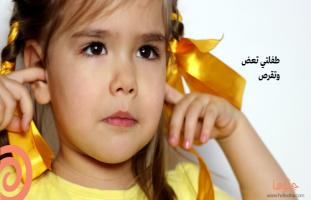 مشكلة العض عند الاطفال