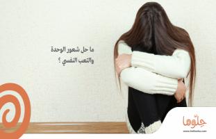 ما حل شعور الوحدة والتعب النفسي ؟