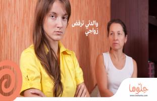 أنا فتاة عمري 18 سنة ووالدتي ترفض زواجي