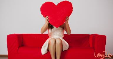 اختبار الرومانسية: هل أنت رومانسي؟
