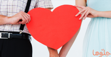اختبار الحب: هل تعيش حالة حب وشغف؟