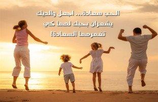 حب الوالدين | حلوها