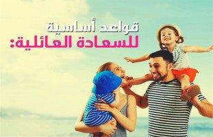 القواعد الأساسية للسعادة العائلية.   حلوها
