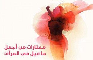 أجمل ما قيل في المرأة. | حلوها