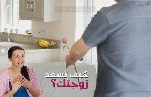 كيف تسعد زوجتك؟ | حلوها