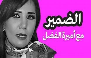 حلوها في أسبوع مع أميرة الفضل - الحلقة 3