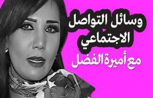 حلوها في أسبوع مع أميرة الفضل - الحلقة 4