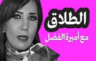 حلوها في أسبوع مع أميرة الفضل - الحلقة 6