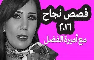 حلوها في أسبوع مع أميرة الفضل - الحلقة 7