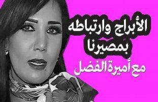 حلوها في أسبوع مع أميرة الفضل - الحلقة 8