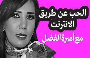 حلوها في أسبوع مع أميرة الفضل الحلقة 9 - الجزءالأول