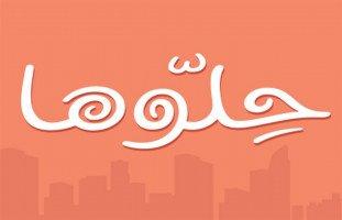 تكريم موقع حلوها بجائزة المستثمر العربي. | حلوها