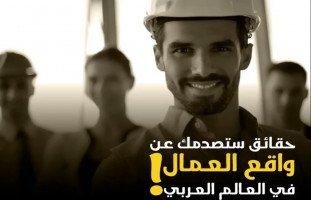 حقائق ستصدمك عن واقع العمال في الوطن العربي! | حلوها