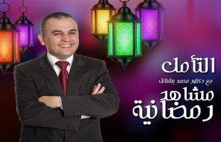 أهمية التأمل في رمضان - مشاهد رمضانية الحلقة الأول | حلوها