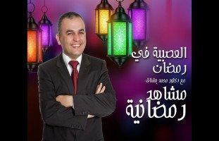 إدارة الغضب في رمضان - مشاهد رمضانية الحلقة السادسة | حلوها