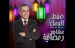 ضغط العمل - مشاهد رمضانية الحلقة الحادية عشر | حلوها