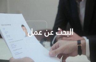 مهارات التواصل واحتراف مقابلة العمل على ألو حلوها | حلوها
