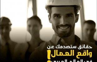 حقائق عن واقع العمال في العالم العربي