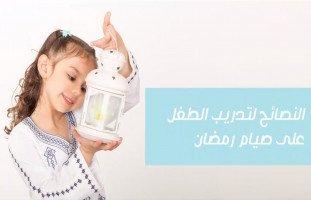 نصائح لتدريب الطفل على صيام رمضان
