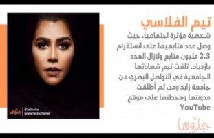 المرأة الإماراتية بارزة في شتى المجالات ، شاهد الفيديو لتعرف المزيد ..