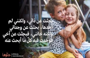 أخبر أخاك كم تحبه ...#عيد_الأخ_العالمي