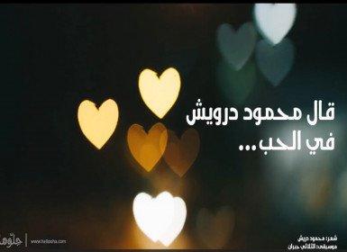 أجمل ما كتب محمود درويش في الحب