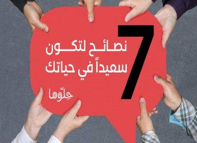 كيف تكون سعيداً؟ 7نصائح لتكون سعيداً في حياتك